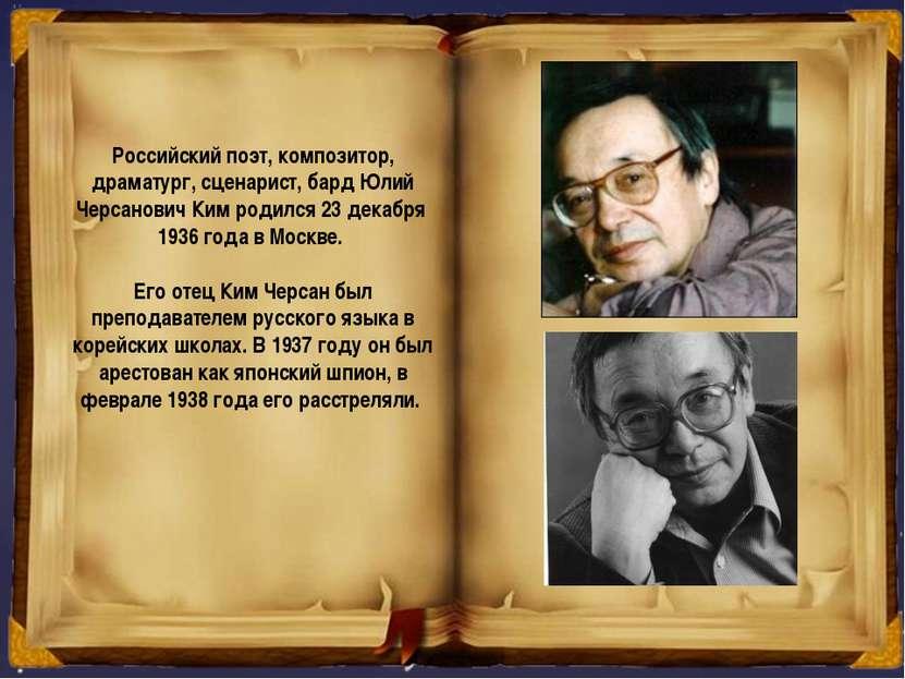 Российский поэт, композитор, драматург, сценарист, бард Юлий Черсанович Ким р...