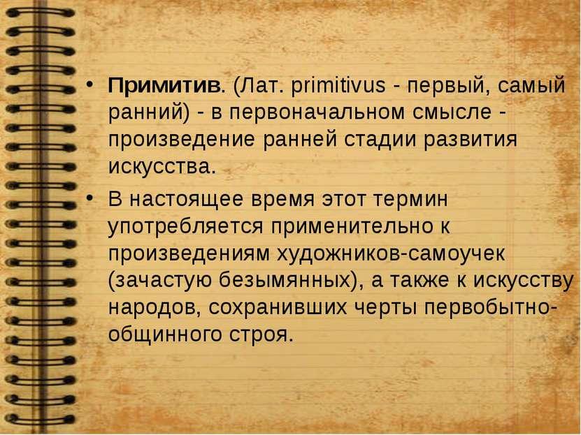 Примитив. (Лат. primitivus - первый, самый ранний) - в первоначальном смысле ...