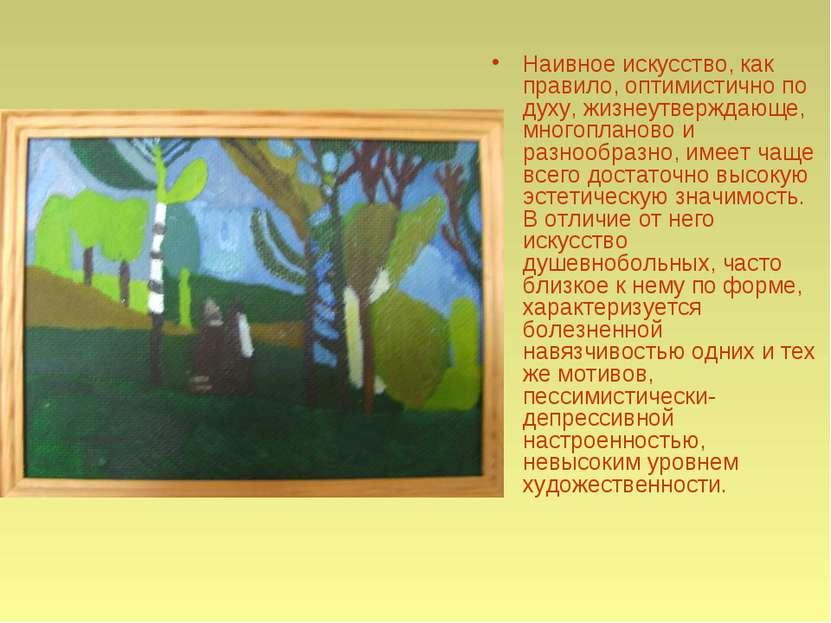 Наивное искусство, как правило, оптимистично по духу, жизнеутверждающе, много...