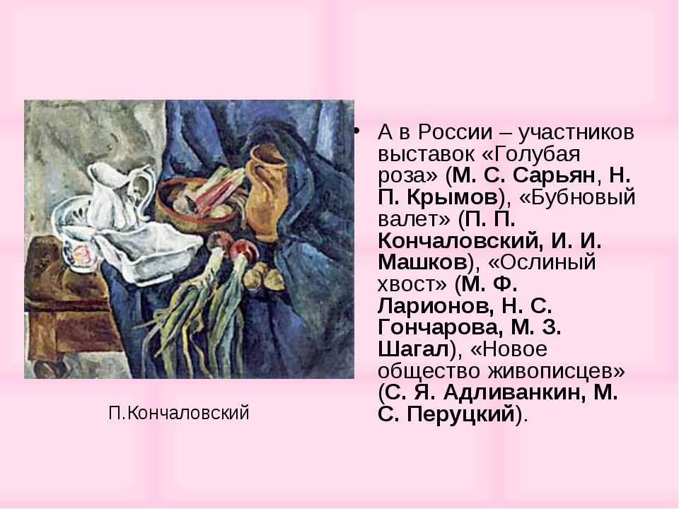 П.Кончаловский А в России – участников выставок «Голубая роза» (М. С. Сарьян,...