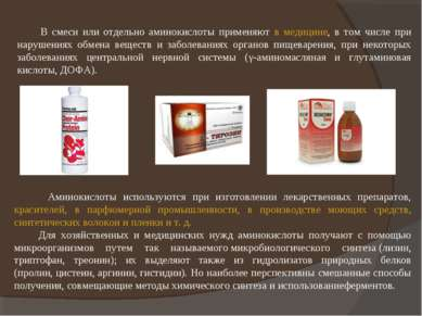 В смеси или отдельно аминокислоты применяют в медицине, в том числе при наруш...
