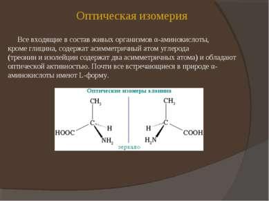 Оптическая изомерия Все входящие в состав живых организмов α-аминокислоты, кр...
