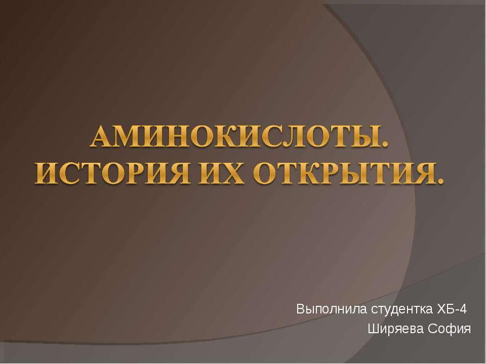 Выполнила студентка ХБ-4 Ширяева София