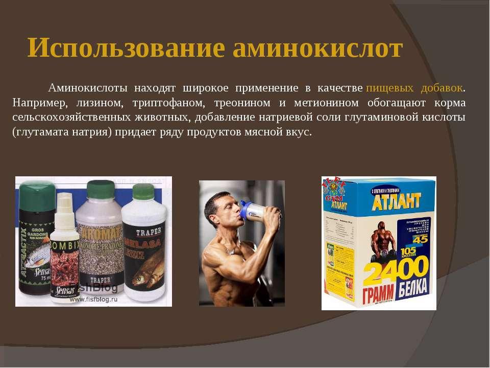 Использование аминокислот Аминокислоты находят широкое применение в качестве...