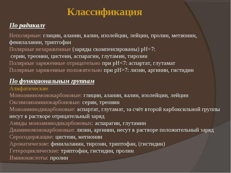 Классификация По радикалу Неполярные:глицин,аланин,валин,изолейцин,лейци...
