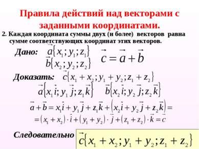 Правила действий над векторами с заданными координатами. 2. Каждая координата...