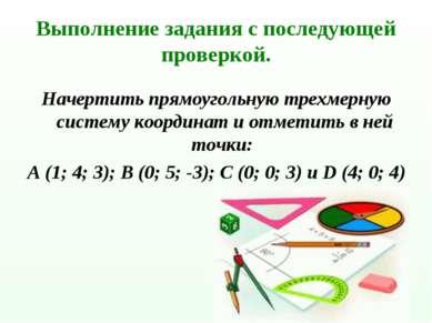 Выполнение задания с последующей проверкой. Начертить прямоугольную трехмерну...