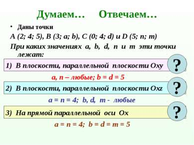 Думаем… Отвечаем… Даны точки А (2; 4; 5), В (3; а; b), C (0; 4; d) и D (5; n;...