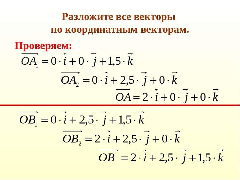 Разложите все векторы по координатным векторам. Проверяем: