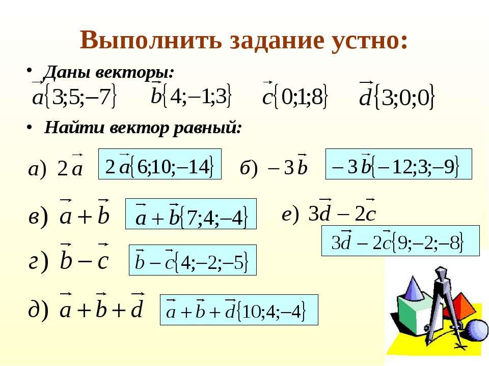 Выполнить задание устно: Даны векторы: Найти вектор равный: