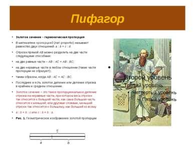 Пифагор Золотое сечение – гармоническая пропорция В математике пропорцией (ла...