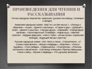 ПРОИЗВЕДЕНИЯ ДЛЯ ЧТЕНИЯ И РАССКАЗЫВАНИЯ Устное народное творчество: казахские...