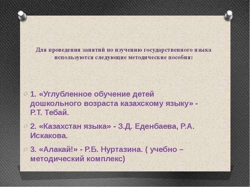 Для проведения занятий по изучению государственного языка используются следую...