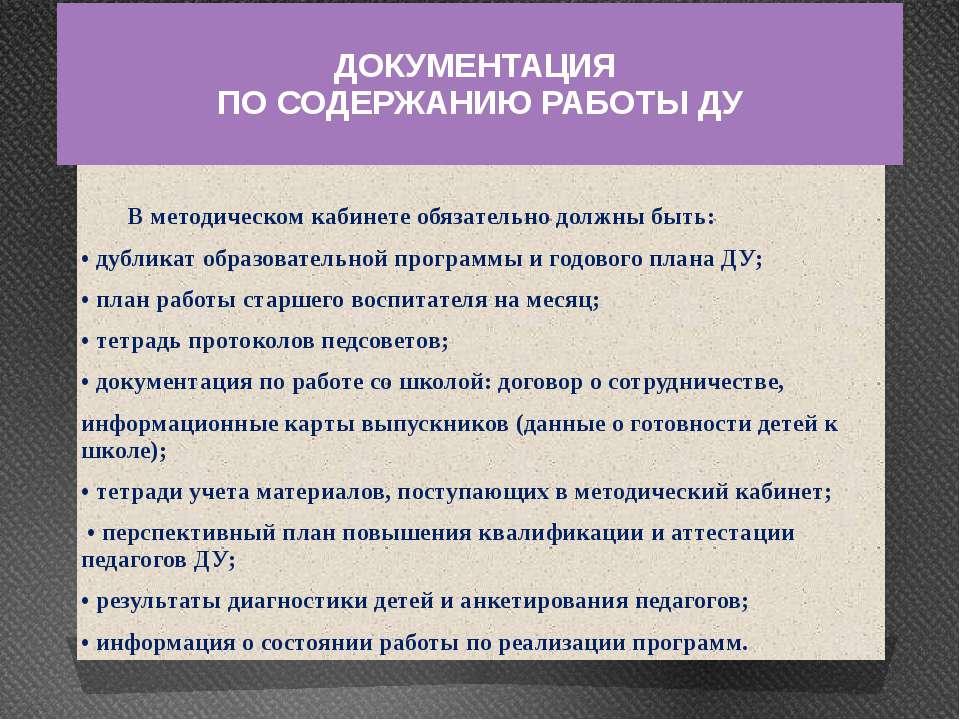 ДОКУМЕНТАЦИЯ ПО СОДЕРЖАНИЮ РАБОТЫ ДУ В методическом кабинете обязательно долж...
