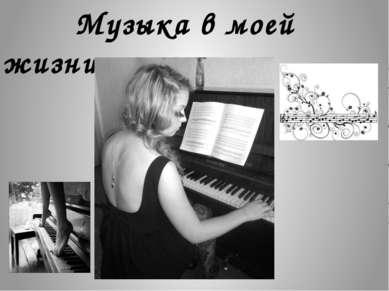 Музыка в моей жизни
