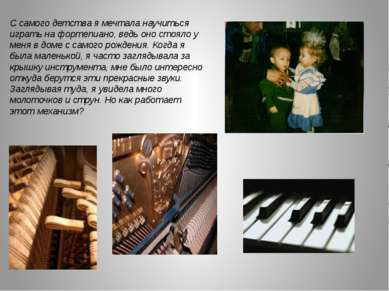 С самого детства я мечтала научиться играть на фортепиано, ведь оно стояло у ...