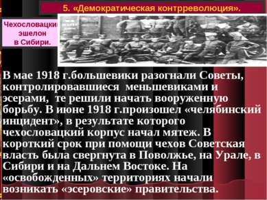 5. «Демократическая контрреволюция». Чехословацкий эшелон в Сибири. В мае 191...