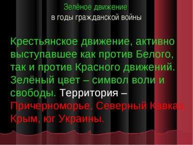 Зелёное движение в годы гражданской войны Крестьянское движение, активно выст...