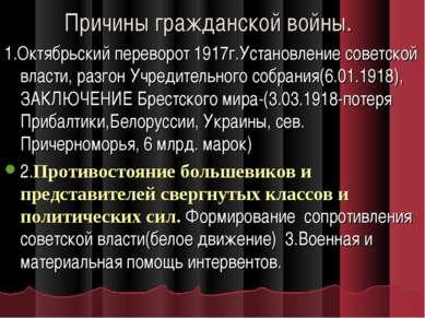 Причины гражданской войны. 1.Октябрьский переворот 1917г.Установление советск...