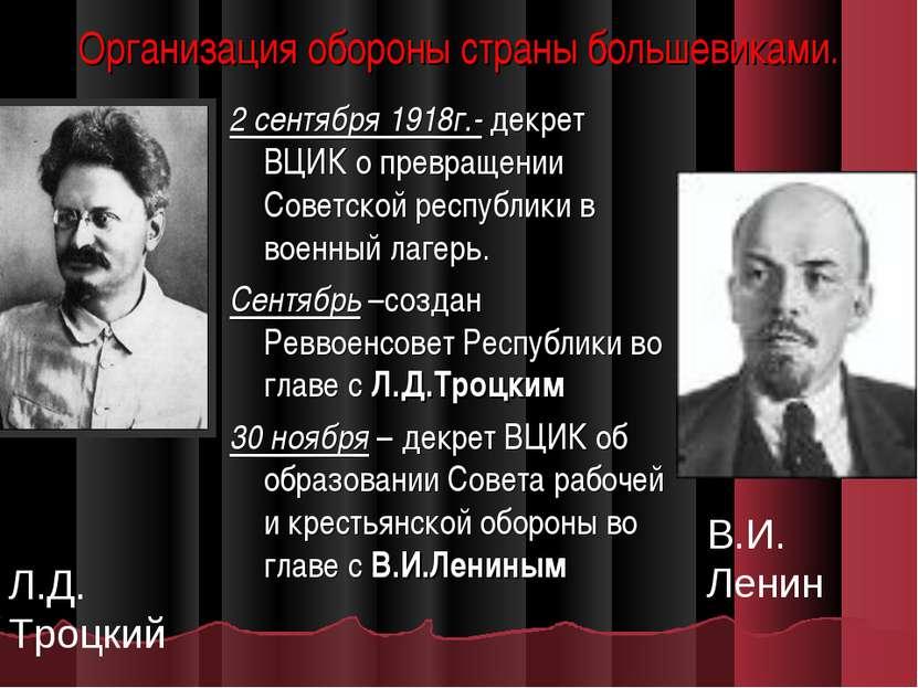 Организация обороны страны большевиками. 2 сентября 1918г.- декрет ВЦИК о пре...