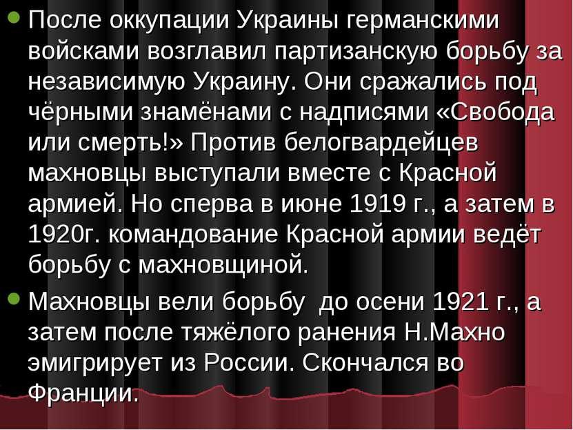 После оккупации Украины германскими войсками возглавил партизанскую борьбу за...