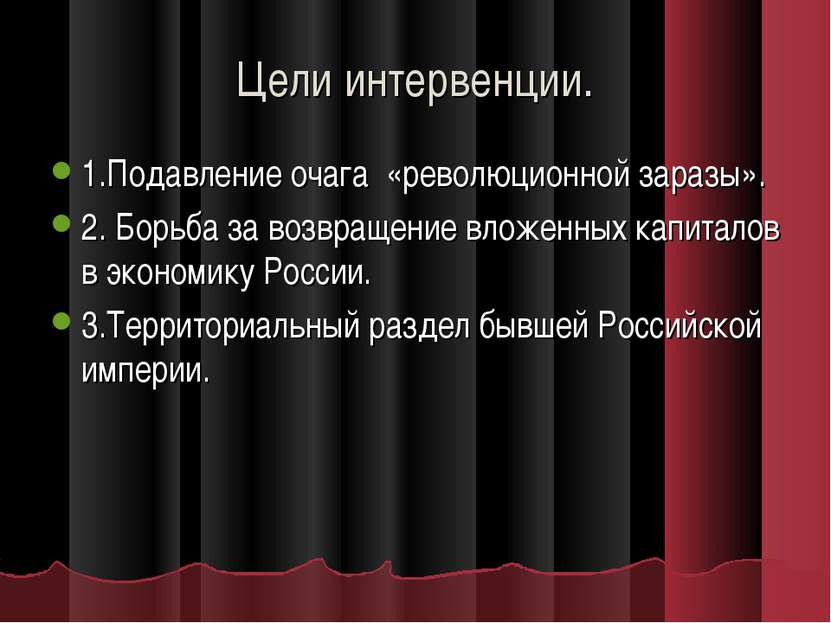 Цели интервенции. 1.Подавление очага «революционной заразы». 2. Борьба за воз...