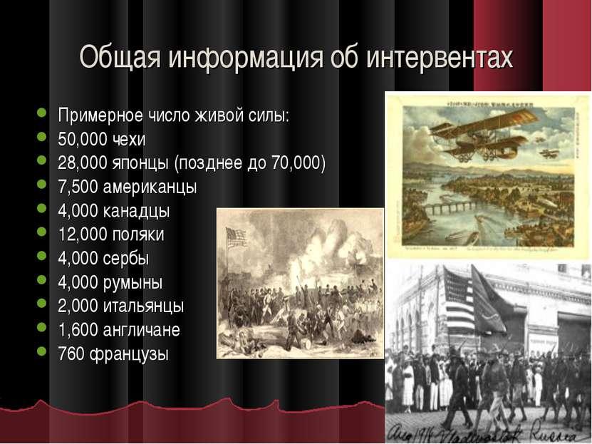 Общая информация об интервентах Примерное число живой силы: 50,000 чехи 28,00...