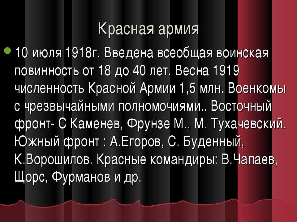 Красная армия 10 июля 1918г. Введена всеобщая воинская повинность от 18 до 40...