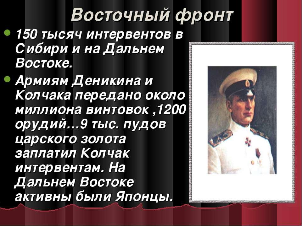 Восточный фронт 150 тысяч интервентов в Сибири и на Дальнем Востоке. Армиям Д...
