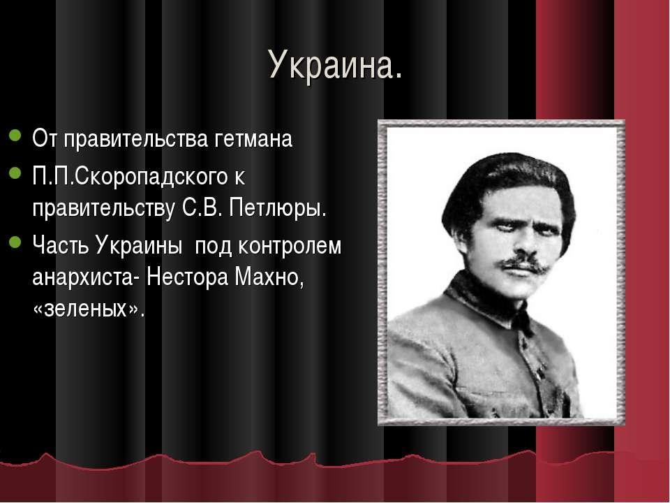 Украина. От правительства гетмана П.П.Скоропадского к правительству С.В. Петл...