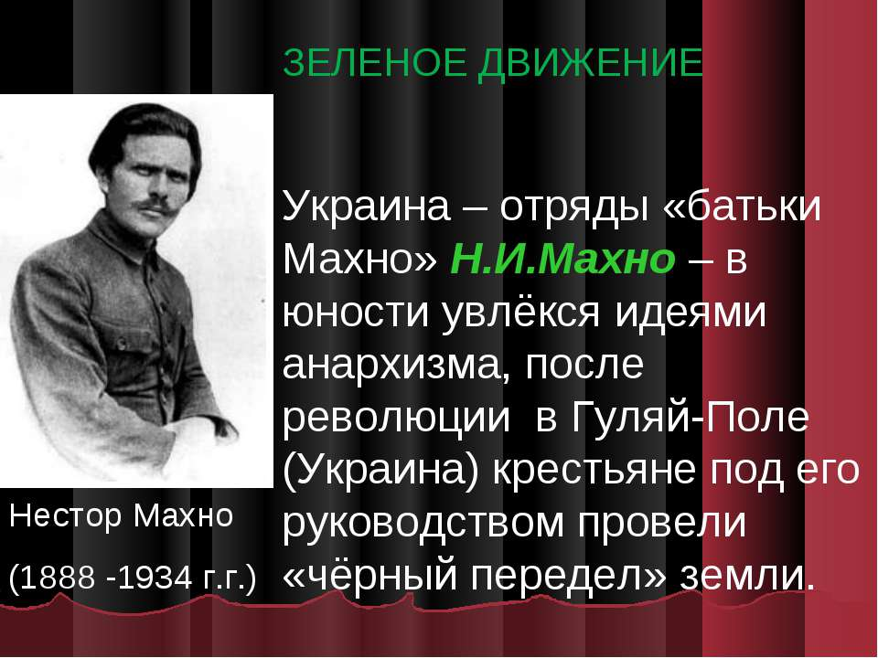 Нестор Махно (1888 -1934 г.г.) ЗЕЛЕНОЕ ДВИЖЕНИЕ Украина – отряды «батьки Махн...