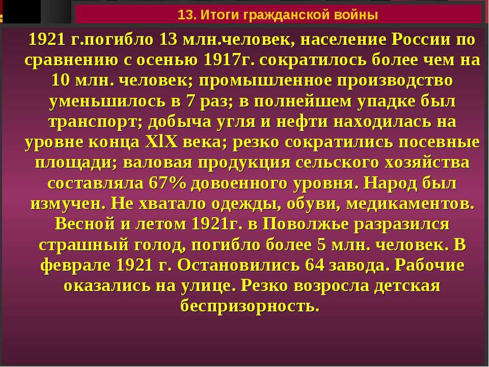13. Итоги гражданской войны 1921 г.погибло 13 млн.человек, население России п...