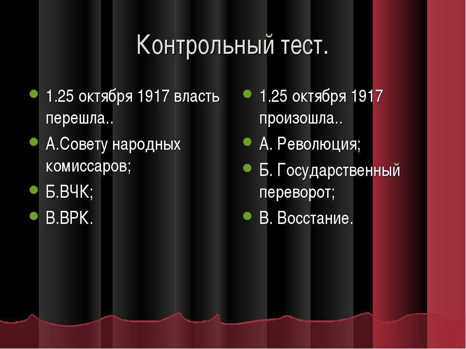Контрольный тест. 1.25 октября 1917 власть перешла.. А.Совету народных комисс...