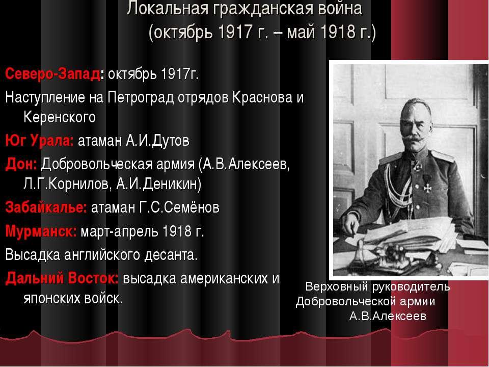 Локальная гражданская война (октябрь 1917 г. – май 1918 г.) Северо-Запад: окт...