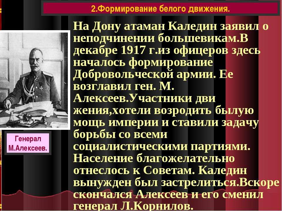 2.Формирование белого движения. Генерал М.Алексеев. На Дону атаман Каледин за...