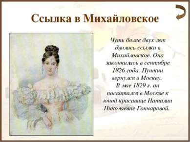 Ссылка в Михайловское Чуть более двух лет длилась ссылка в Михайловское. Она ...