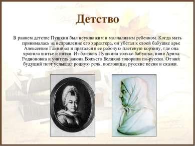 Детство В раннем детстве Пушкин был неуклюжим и молчаливым ребенком. Когда ма...