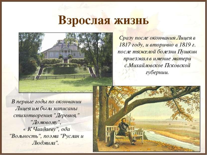 Взрослая жизнь Сразу после окончания Лицея в 1817 году, и вторично в 1819 г. ...