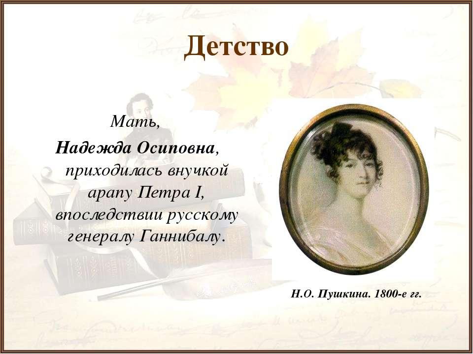 Детство Мать, Надежда Осиповна, приходилась внучкой арапу Петра I, впоследств...