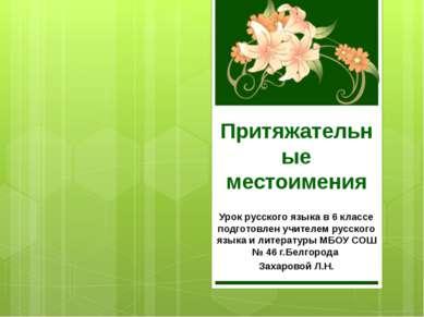 Притяжательные местоимения Урок русского языка в 6 классе подготовлен учителе...