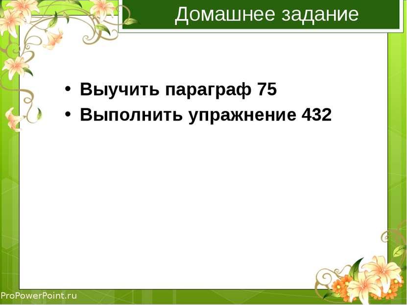 Домашнее задание Выучить параграф 75 Выполнить упражнение 432 ProPowerPoint.ru
