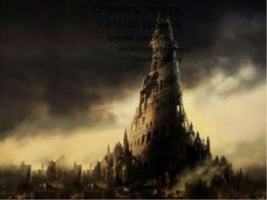 в Древнем Вавилоне А начиналось все очень давно. Первые отрывочные сведения п...