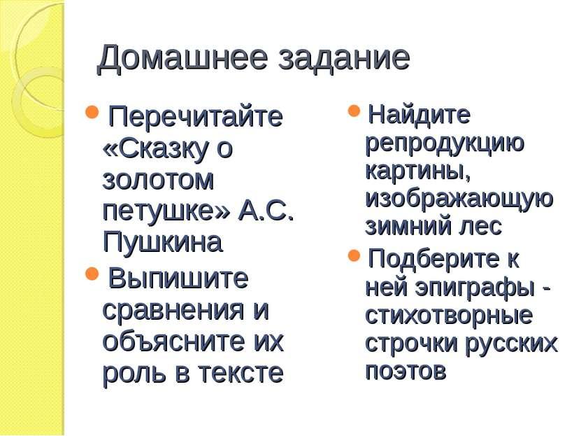 Домашнее задание Перечитайте «Сказку о золотом петушке» А.С. Пушкина Выпишите...