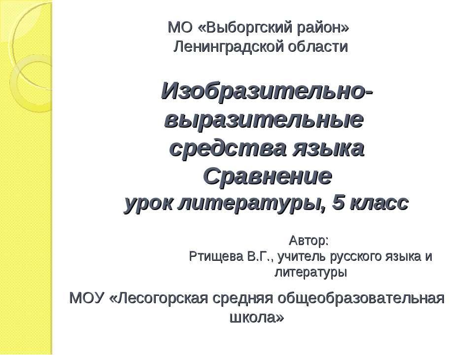 Изобразительно- выразительные средства языка Сравнение урок литературы, 5 кла...