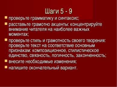 Шаги 5 - 9 проверьте грамматику и синтаксис; расставьте грамотно акценты: кон...