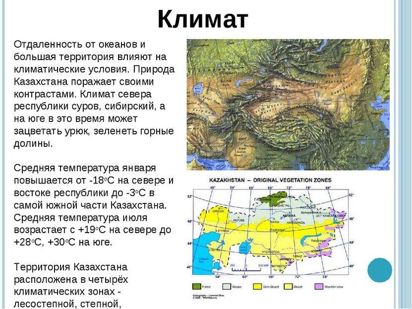 Отдаленность от океанов и большая территория влияют на климатические условия....