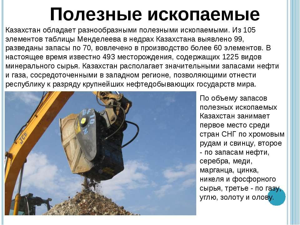 Полезные ископаемые Казахстан обладает разнообразными полезными ископаемыми. ...