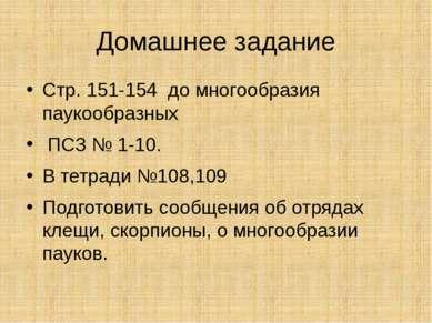 Домашнее задание Стр. 151-154 до многообразия паукообразных ПСЗ № 1-10. В тет...