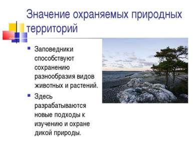 Значение охраняемых природных территорий Заповедники способствуют сохранению ...