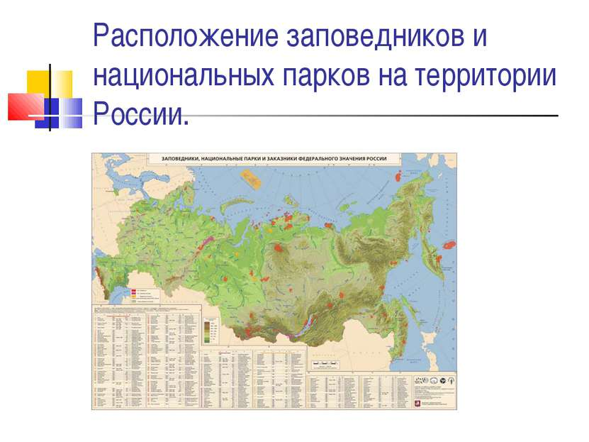 Расположение заповедников и национальных парков на территории России.
